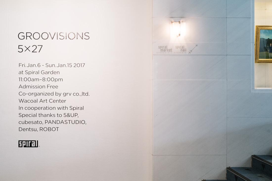 グルーヴィジョンズ『GROOVISIONS 5×27』