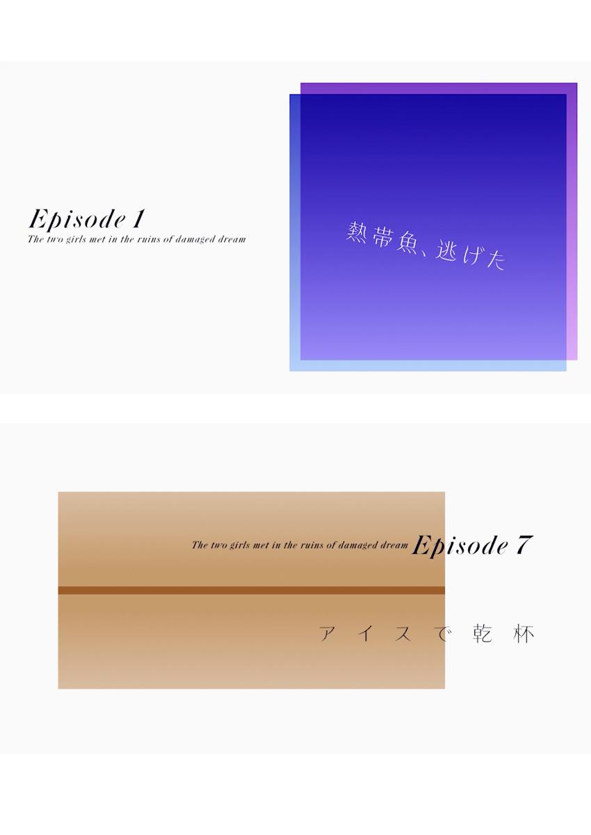 白い砂のアクアトープ  サブタイトルアイキャッチ  第1〜12話