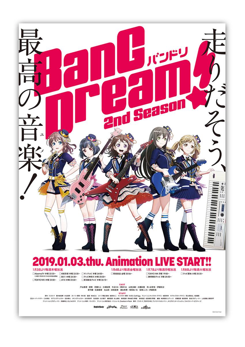 BanG Dream! 2nd Season  ポスター