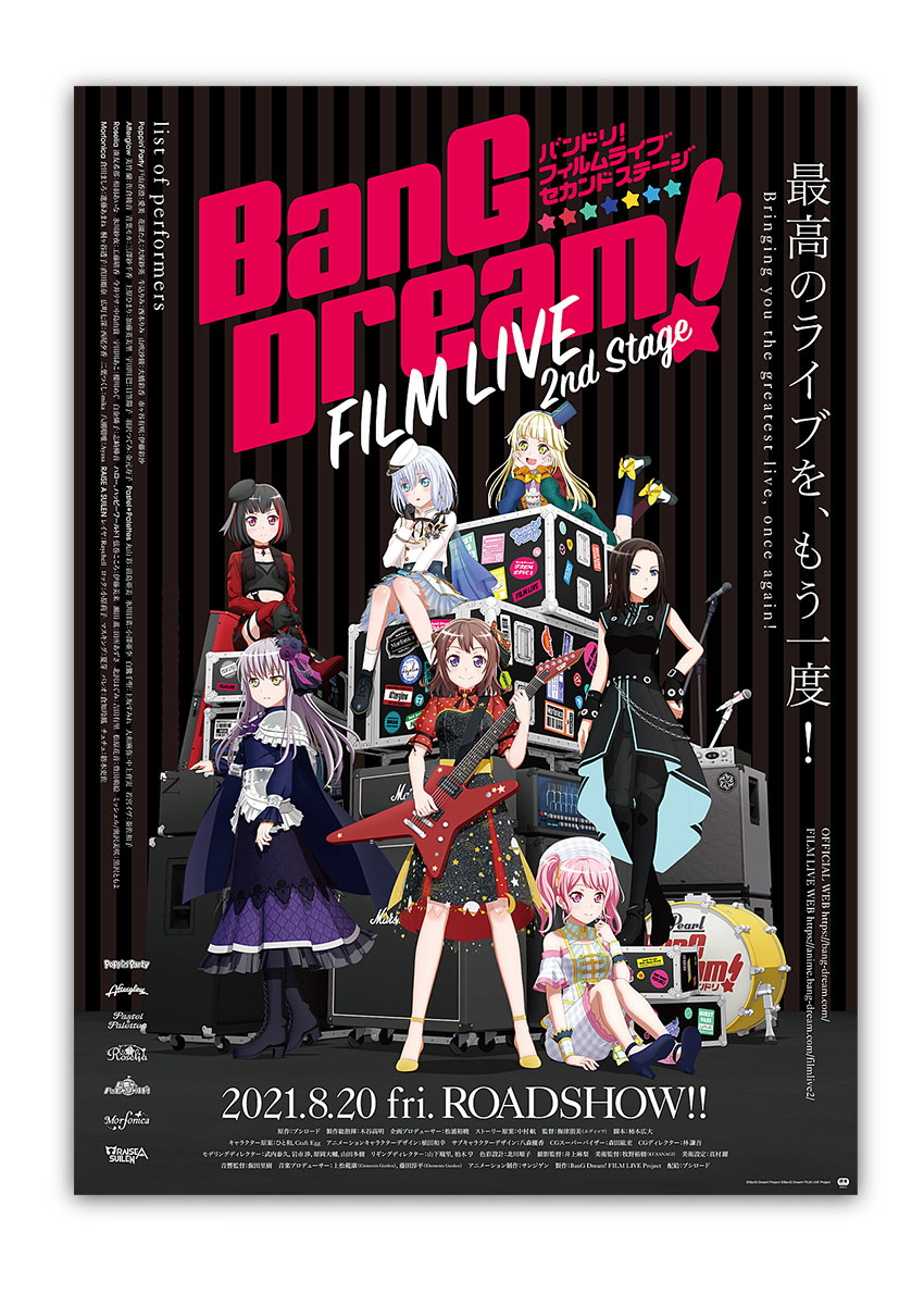 BanG Dream!  FILM LIVE 2nd Stage  第1弾ポスター