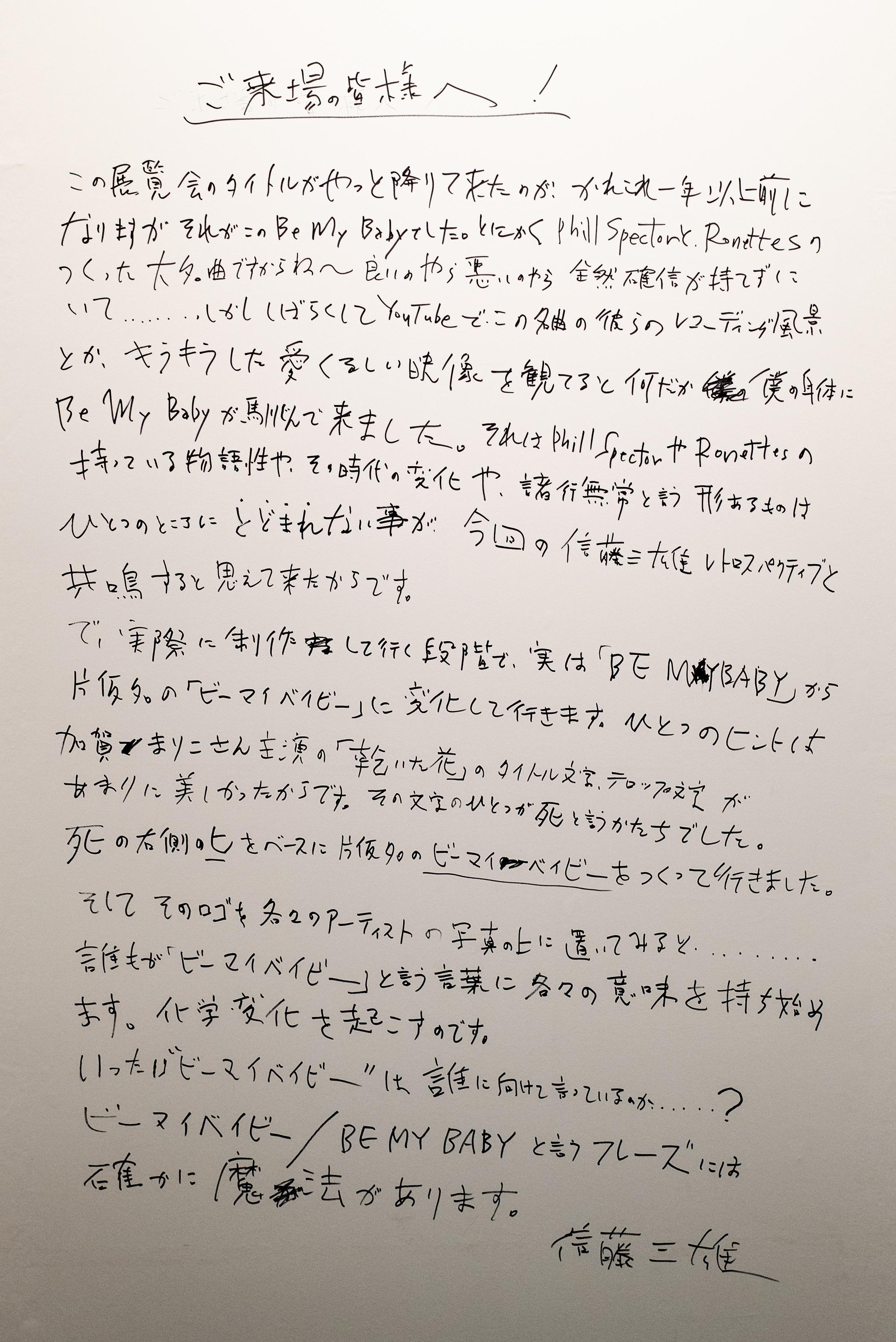 ビーマイベイビー 信藤三雄レトロスペクティブ