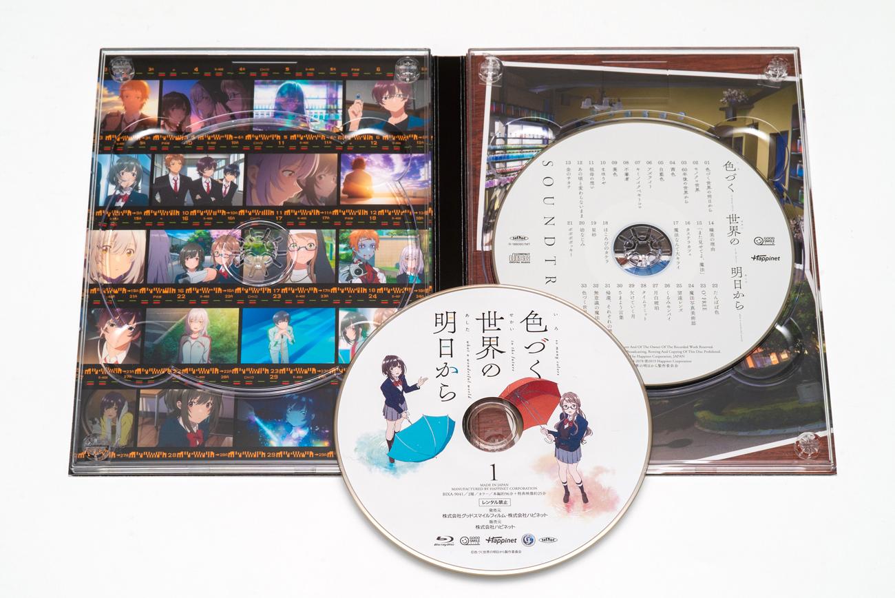 色づく世界の明日から Blu-ray BOX 1