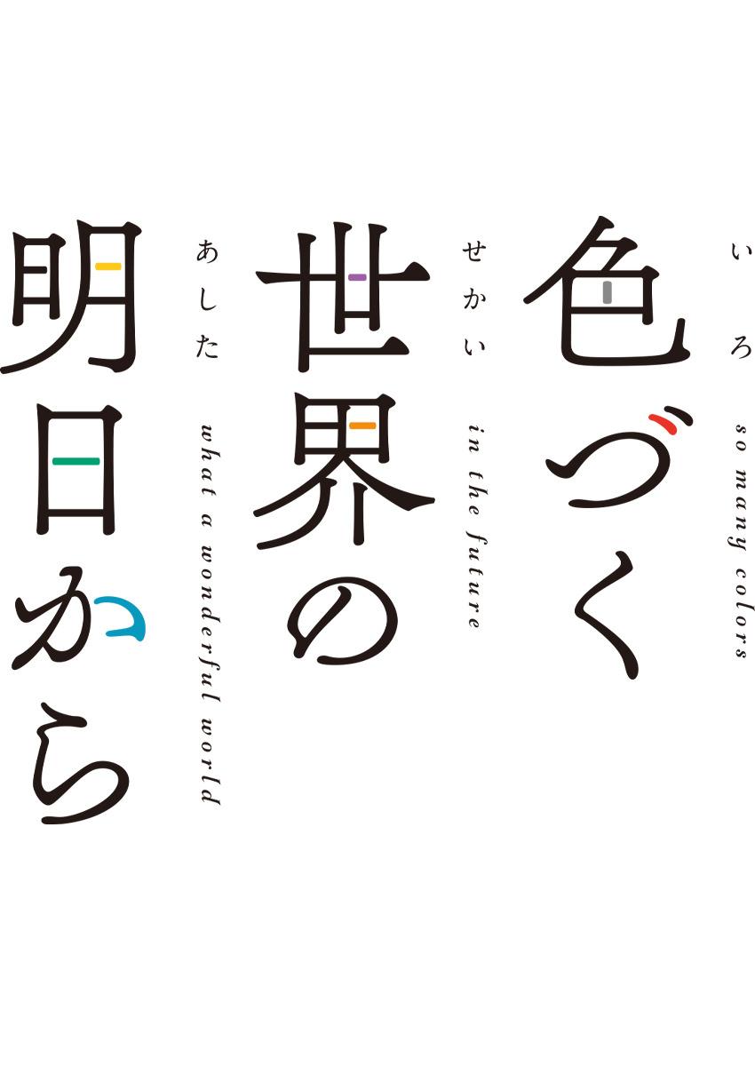 色づく世界の明日から  ロゴ