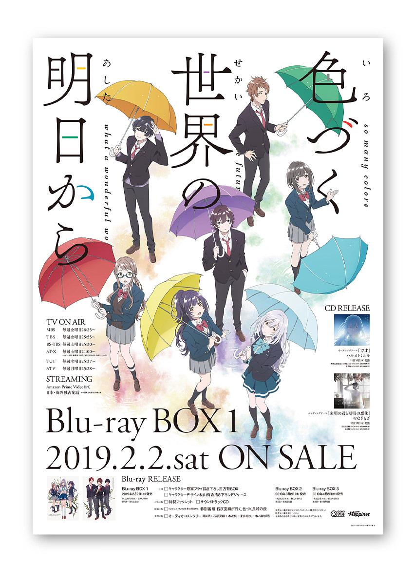 色づく世界の明日から Blu-ray BOX  ポスター