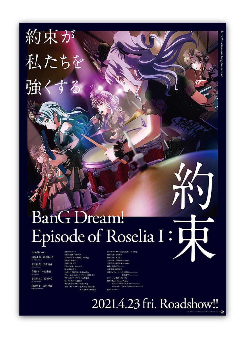 BanG Dream!  Episode of Roselia I:約束  ポスター