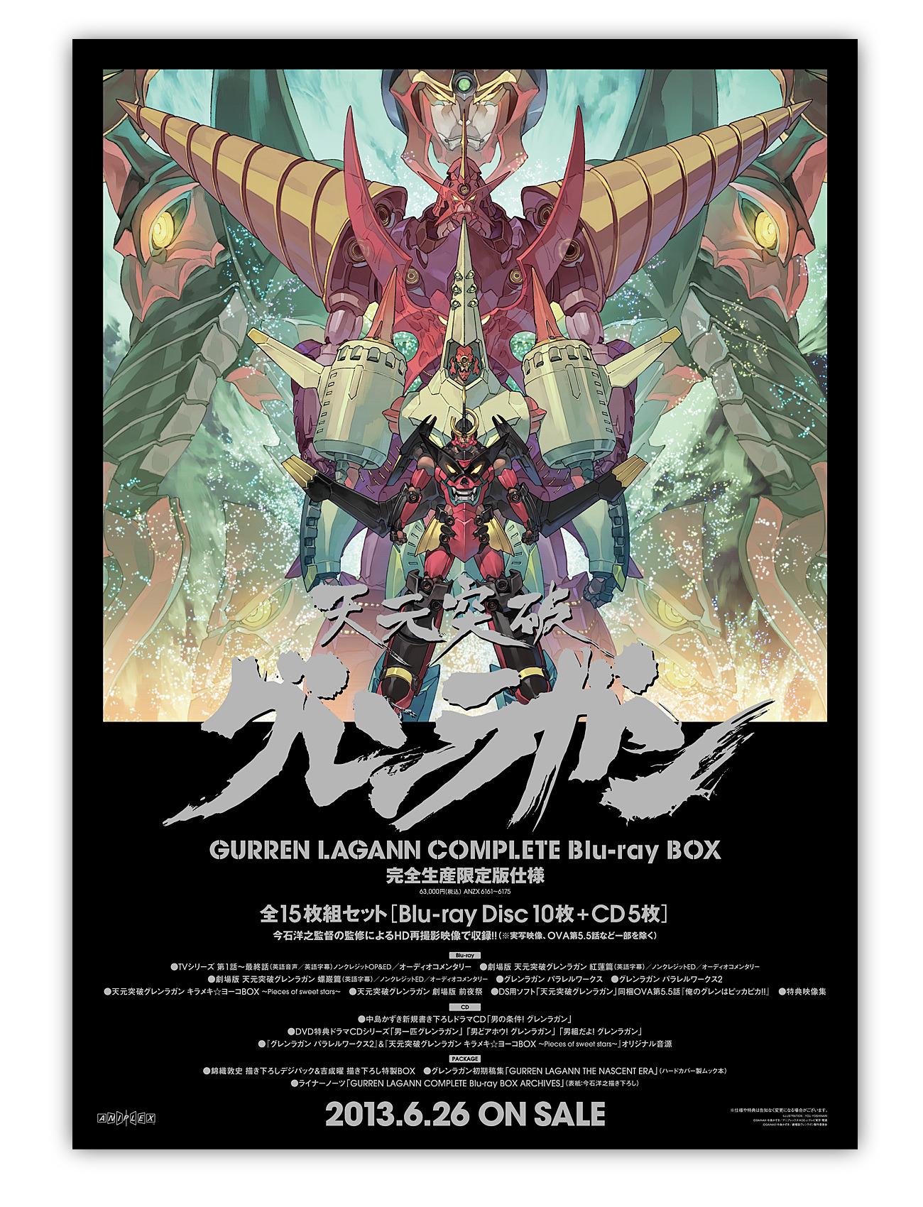 天元突破グレンラガン | COMPLETE Blu-ray BOXポスター