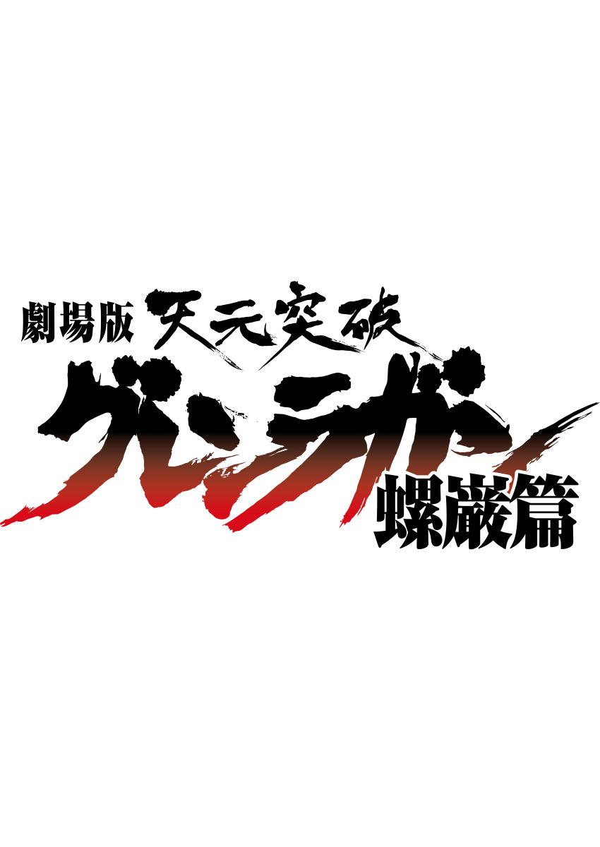 劇場版 天元突破グレンラガン  紅蓮篇・螺巌篇  ロゴ