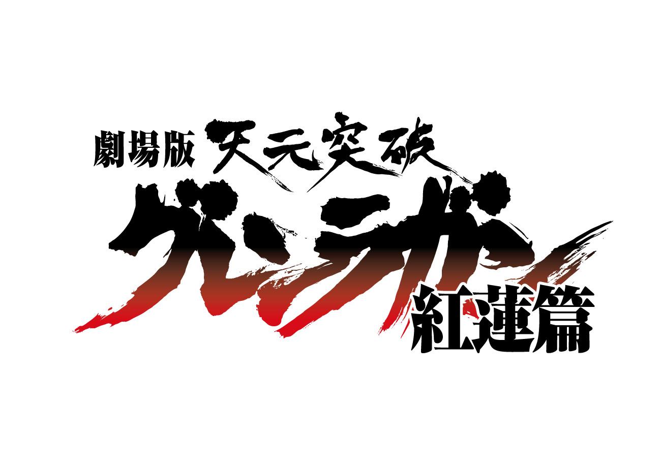 劇場版 天元突破グレンラガン 紅蓮篇・螺巌篇 | ロゴ