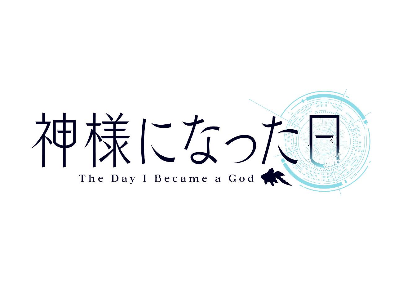 神様になった日  ロゴ