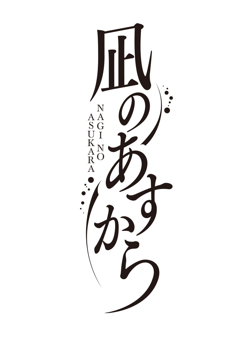 凪のあすから  ロゴ