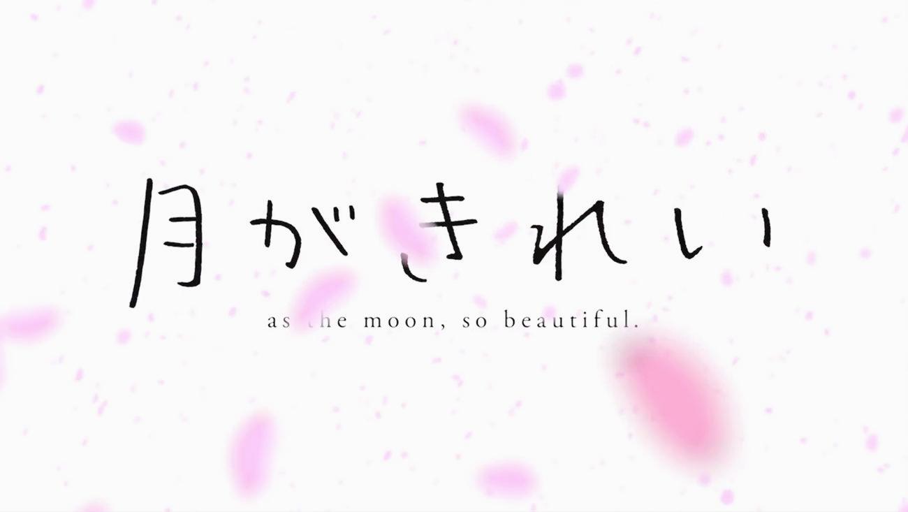 『月がきれい』ロゴ