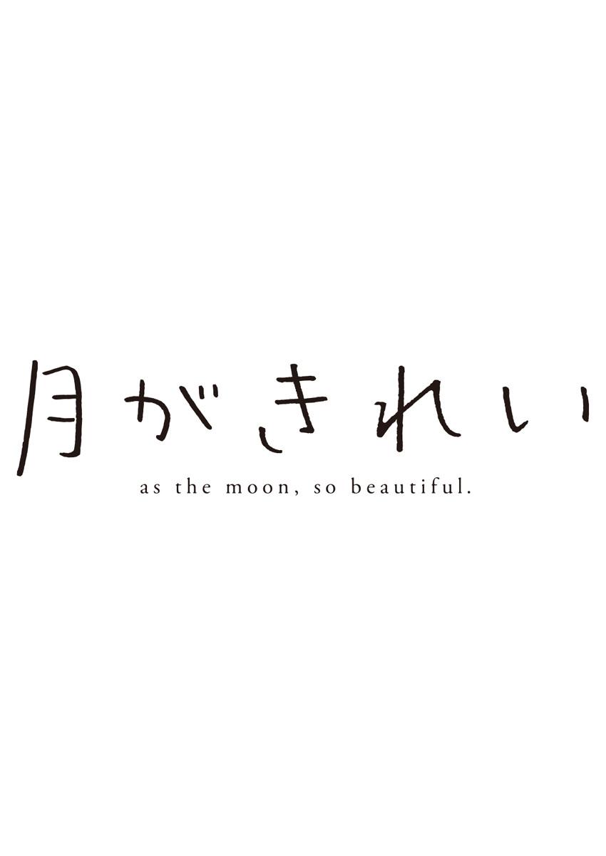 月がきれい | ロゴ