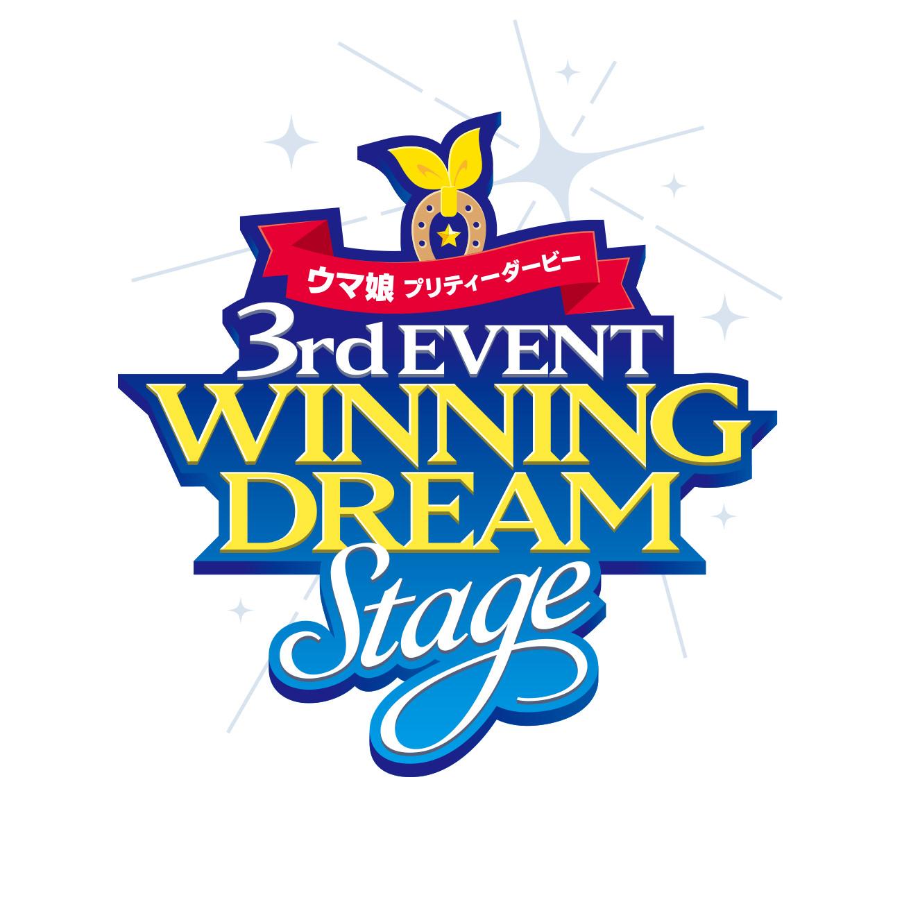 ウマ娘 プリティーダービー  3rd EVENT  WINNING DREAM STAGE